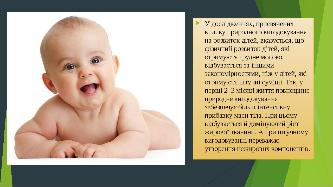 У дослідженнях, присвячених впливу природного вигодовування на розвиток дітей, вказується, що фізичний розвиток дітей, які отримують грудне молоко,...