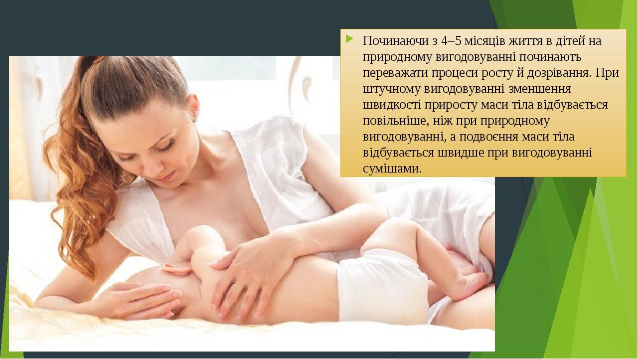Починаючи з 4–5 місяців життя в дітей на природному вигодовуванні починають переважати процеси росту й дозрівання. При штучному вигодовуванні зменш...