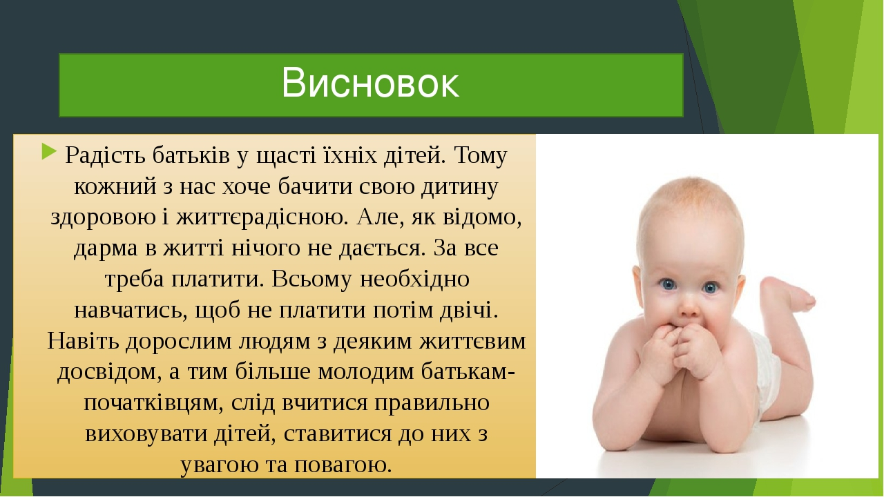 Висновок Радість батьків у щасті їхніх дітей. Тому кожний з нас хоче бачити свою дитину здоровою і життєрадісною. Але, як відомо, дарма в житті ніч...