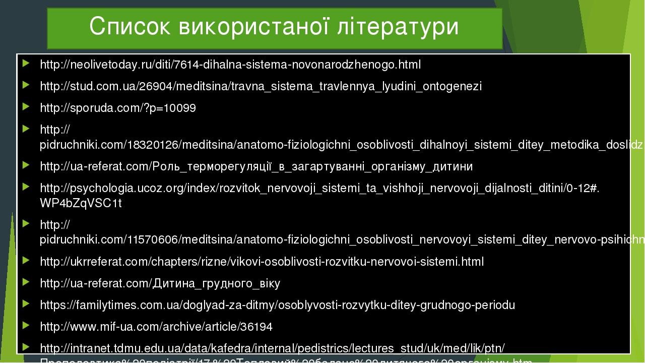 Список використаної літератури http://neolivetoday.ru/diti/7614-dihalna-sistema-novonarodzhenogo.html http://stud.com.ua/26904/meditsina/travna_sis...