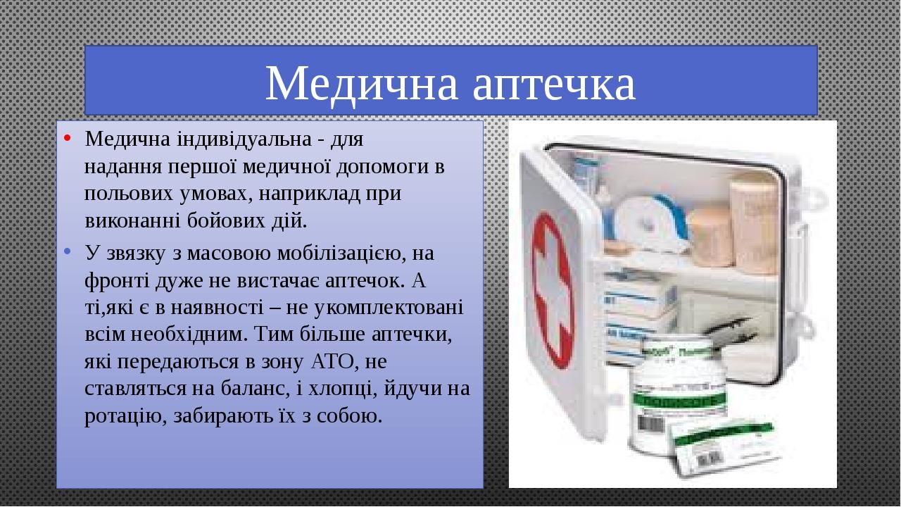 Медична аптечка Медична індивідуальна -для наданняпершої медичної допомогив польових умовах, наприклад при виконаннібойових дій. У звязку з мас...
