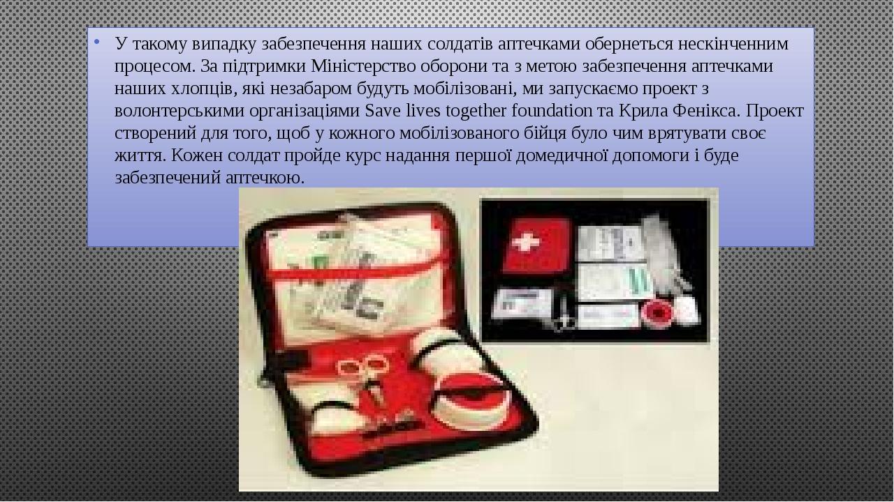 У такому випадку забезпечення наших солдатів аптечками обернеться нескінченним процесом. За підтримки Міністерство оборони та з метою забезпечення ...