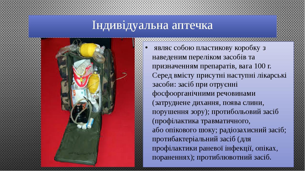 Індивідуальна аптечка являє собою пластикову коробку з наведеним переліком засобів та призначенням препаратів, вага 100 г. Серед вмісту присутні н...