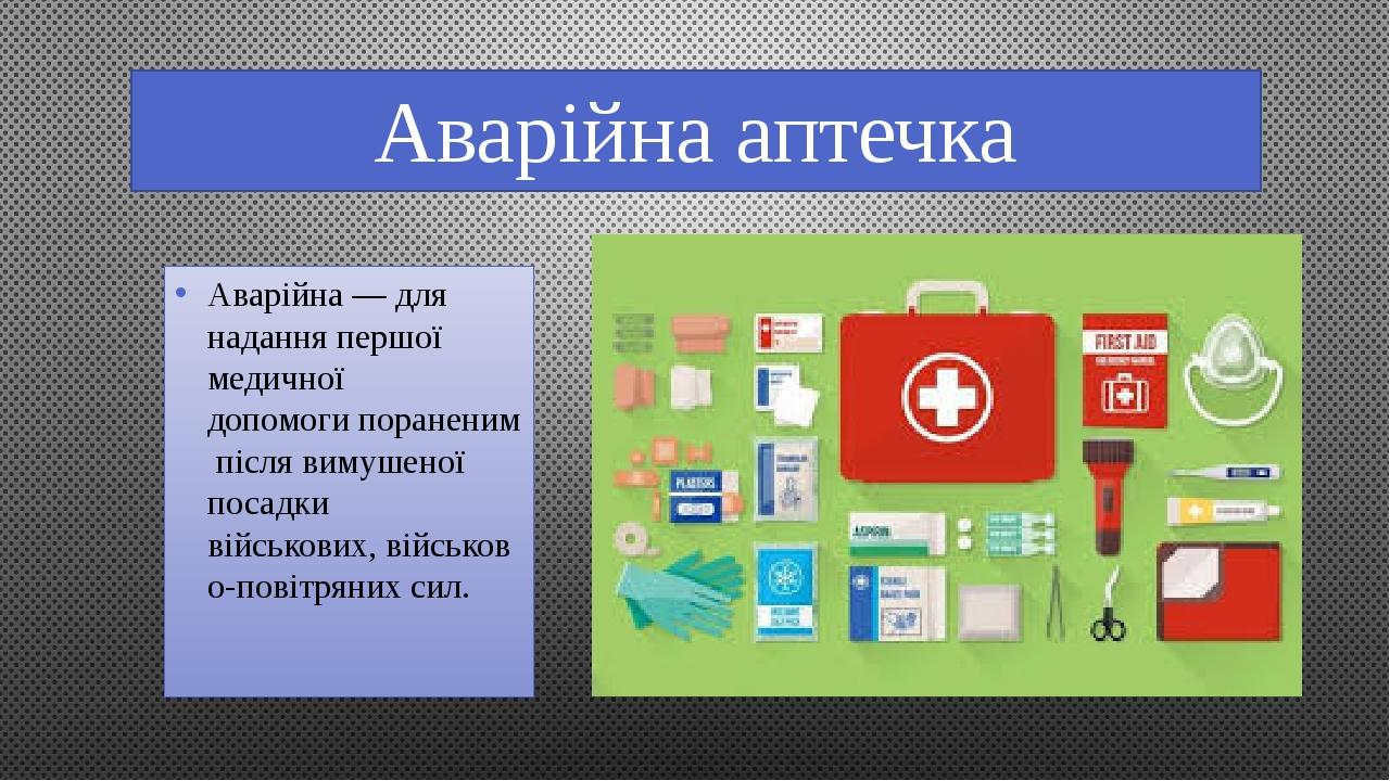 Аварійна аптечка Аварійна— для наданняпершої медичної допомогипораненимпісля вимушеної посадки військових,військово-повітряних сил.