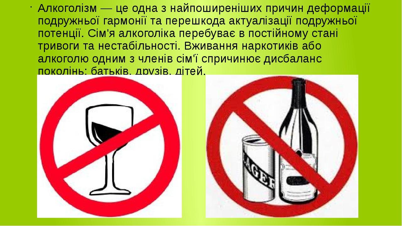 Алкоголізм — це одна з найпоширеніших причин деформації подружньої гармонії та перешкода актуалізації подружньої потенції. Сім'я алкоголіка перебув...