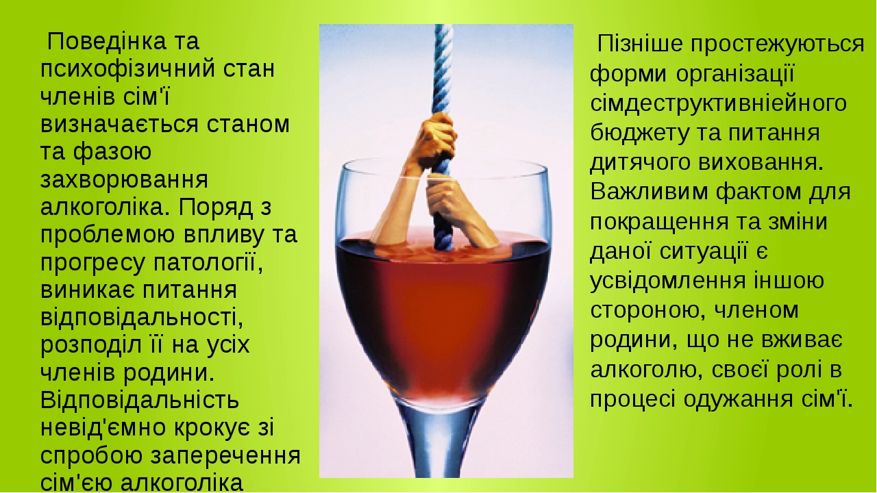 Поведінка та психофізичний стан членів сім'ї визначається станом та фазою захворювання алкоголіка. Поряд з проблемою впливу та прогресу патології, ...