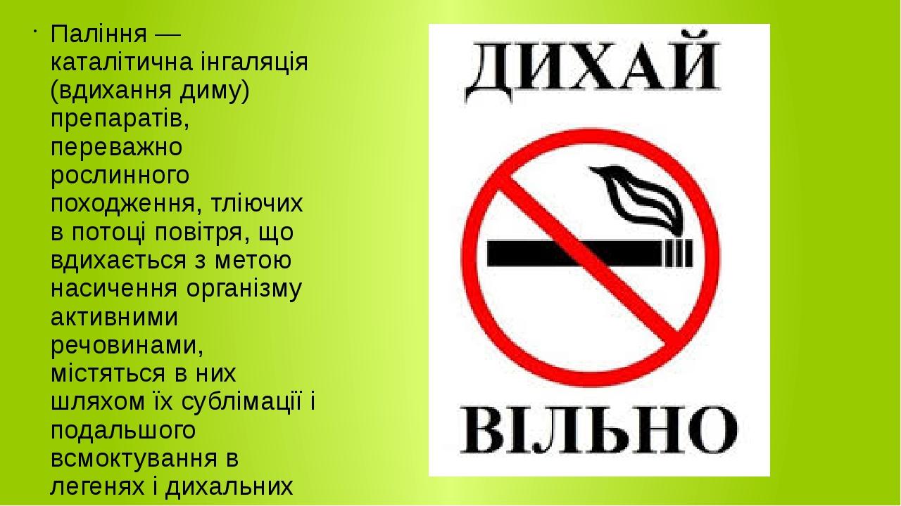 Паління — каталітична інгаляція (вдихання диму) препаратів, переважно рослинного походження, тліючих в потоці повітря, що вдихається з метою насиче...