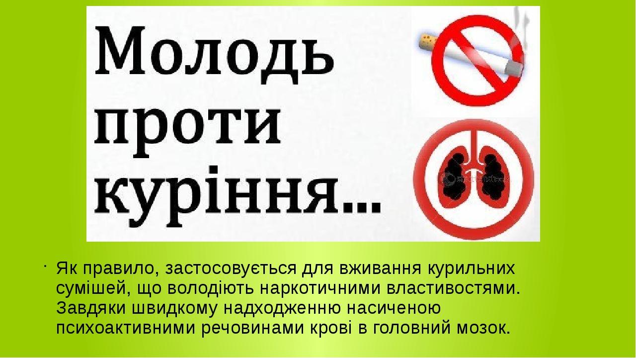 Як правило, застосовується для вживання курильних сумішей, що володіють наркотичними властивостями. Завдяки швидкому надходженню насиченою психоакт...