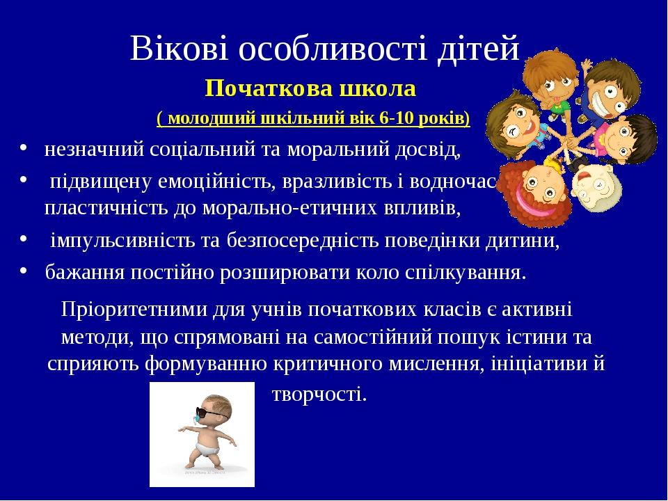 Вікові особливості дітей Початкова школа ( молодший шкільний вік 6-10 років) незначний соціальний та моральний досвід, підвищену емоційність, вразл...