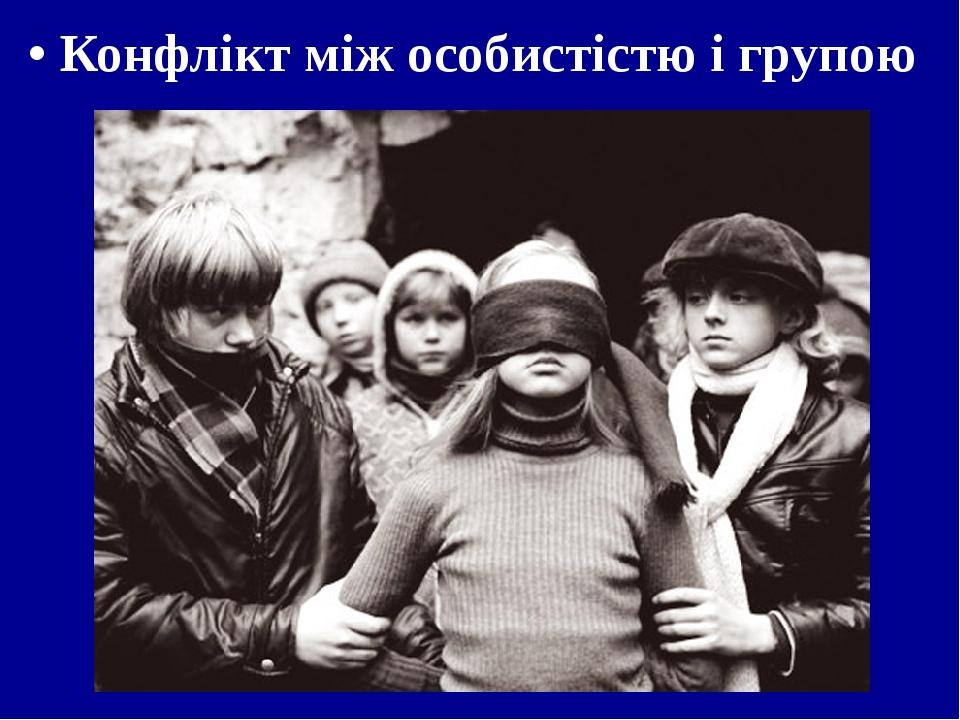 • Конфлікт між особистістю і групою