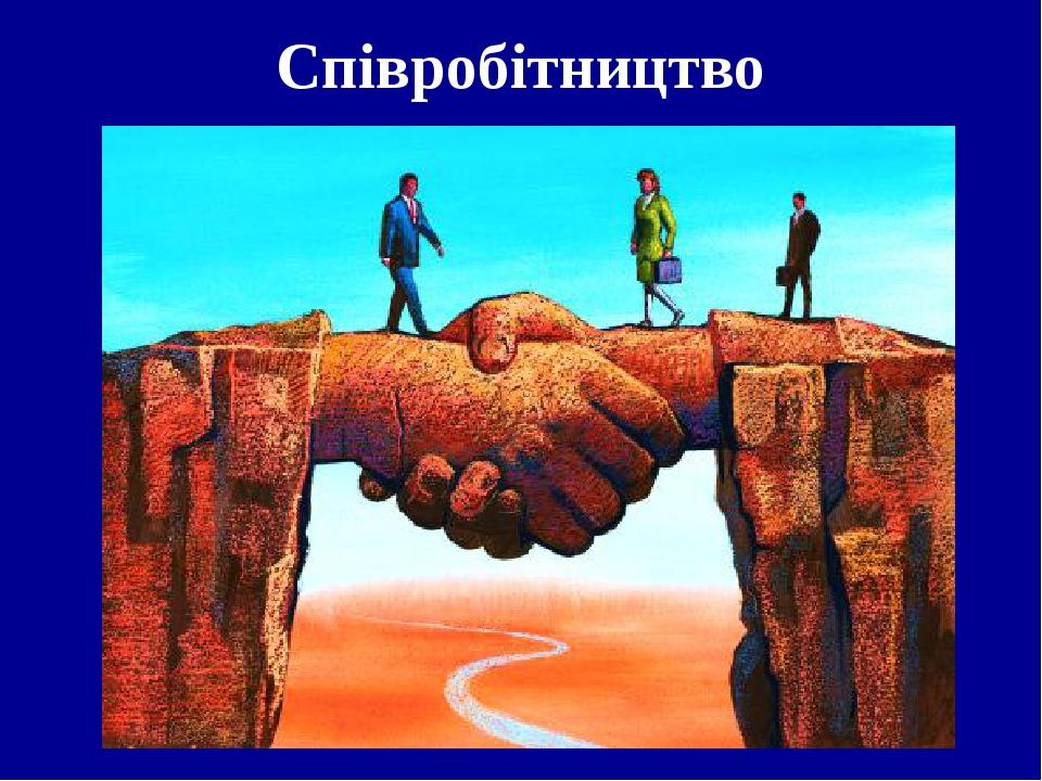 Співробітництво