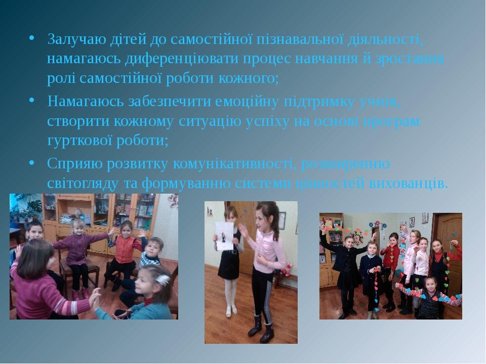 Залучаю дітей до самостійної пізнавальної діяльності, намагаюсь диференціювати процес навчання й зростання ролі самостійної роботи кожного; Намагаю...