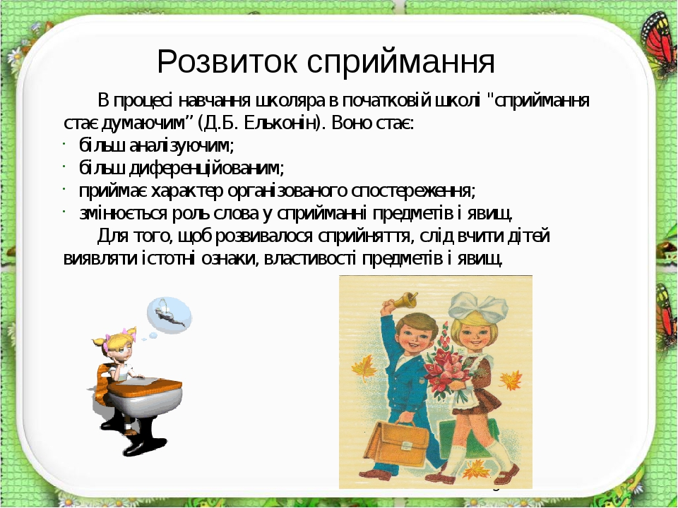 """Розвиток сприймання В процесі навчання школяра в початковій школі """"сприймання стає думаючим"""" (Д.Б. Ельконін). Воно стає: більш аналізуючим; більш д..."""