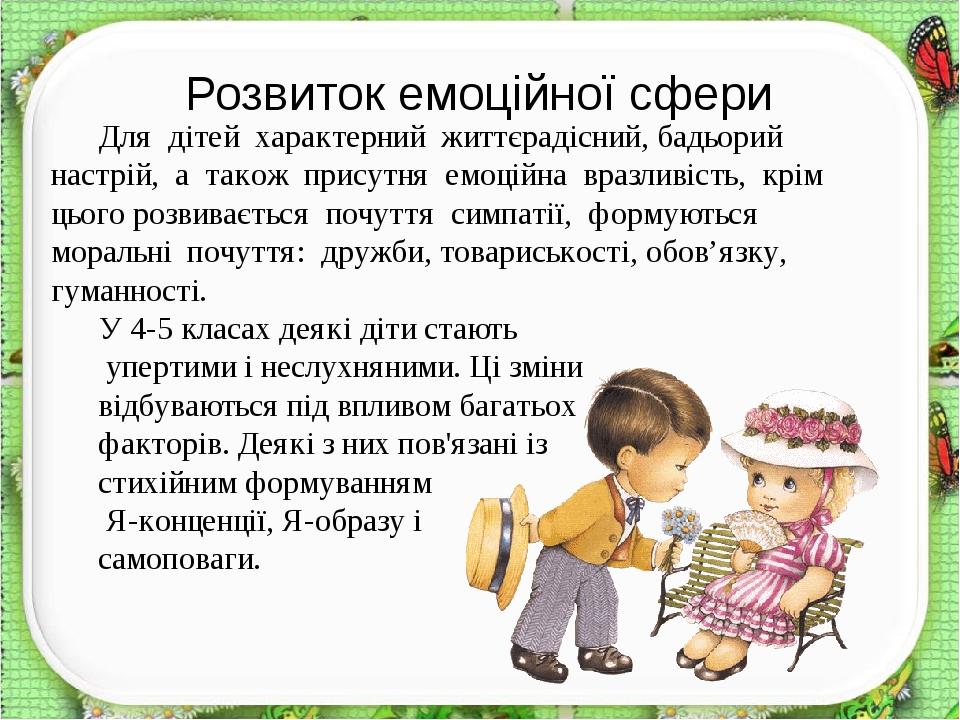 Розвиток емоційної сфери Для дітей характерний життєрадісний, бадьорий настрій, а також присутня емоційна вразливість, крім цього розвивається почу...
