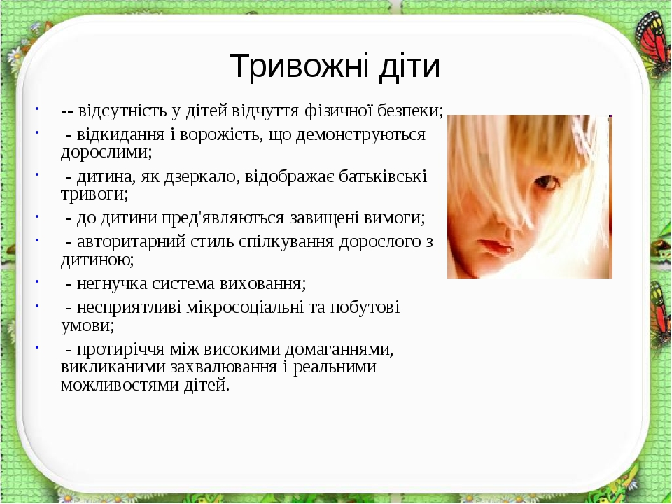 -- відсутність у дітей відчуття фізичної безпеки; - відкидання і ворожість, що демонструються дорослими; - дитина, як дзеркало, відображає батьківс...