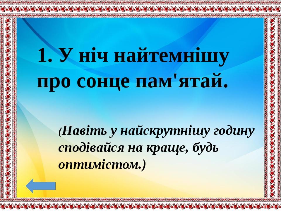 Четвертий конкурс «Аукціон приказок та прислів'їв» 1 2 3 SVITLANA: