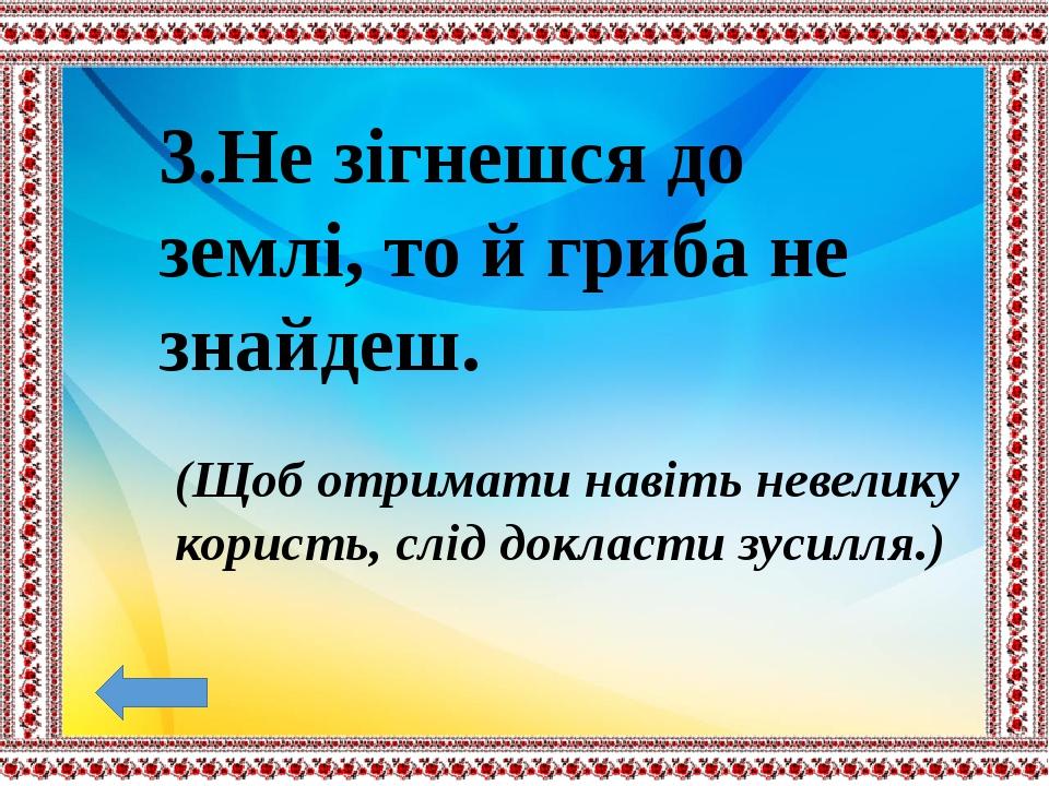КОЛЮЧИЙ, НАЧЕ ... (їжак); БАЛАКУЧИЙ, ЯК ... (сорока); НЕЗГРАБНИЙ, ЯК ... (ведмідь); ХИТРИЙ, НАЧЕ ... (лисиця); ЛІНИВІ, ЯК … (мухи); ДОВІРЛИВИЙ, ЯК ...