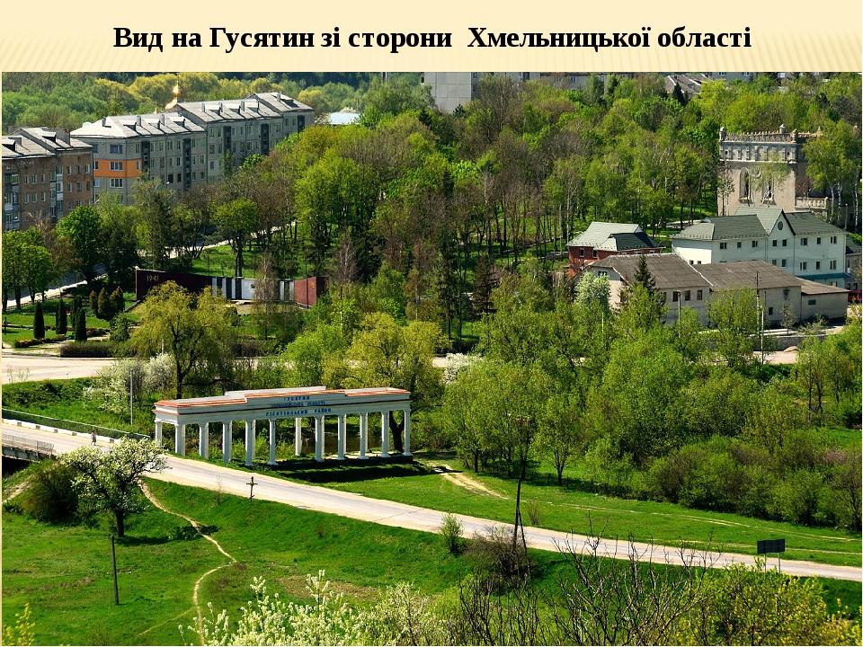 Вид на Гусятин зі сторони Хмельницької області