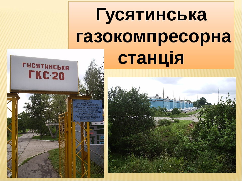 Гусятинська газокомпресорна станція