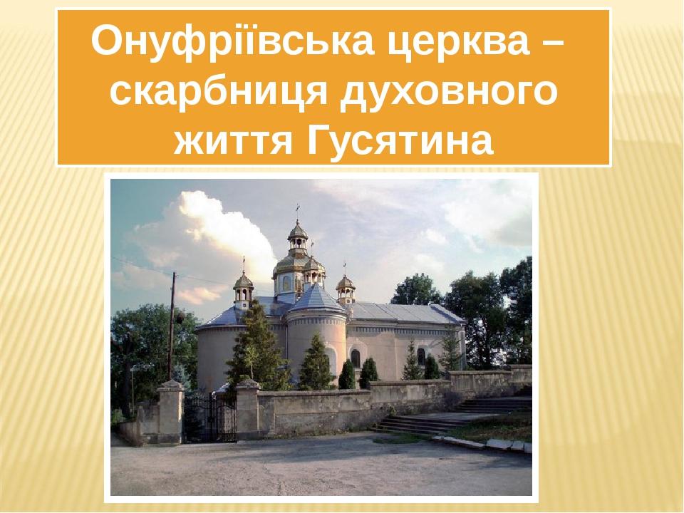 Онуфріївська церква – скарбниця духовного життя Гусятина