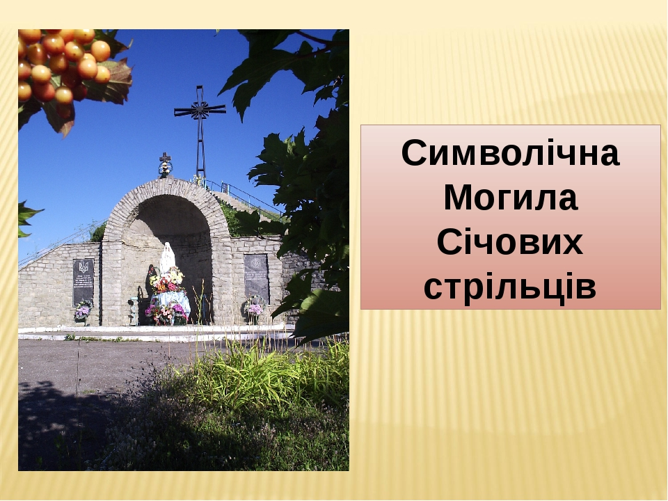 Символічна Могила Січових стрільців