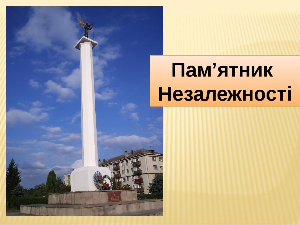Пам'ятник Незалежності