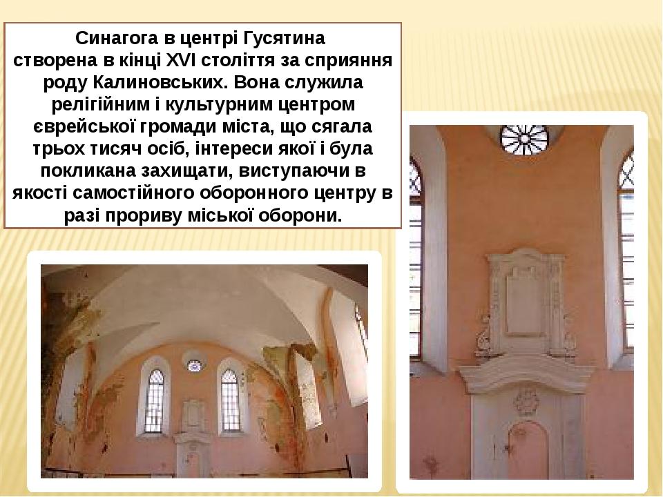 Синагога в центрі Гусятина створена в кінціXVIстоліття за сприяння роду Калиновських. Вона служила релігійним і культурним центром єврейської гро...