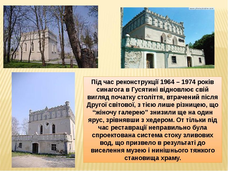 Під час реконструкції 1964 – 1974 років синагога в Гусятині відновлює свій вигляд початку століття, втрачений після Другої світової, з тією лише рі...