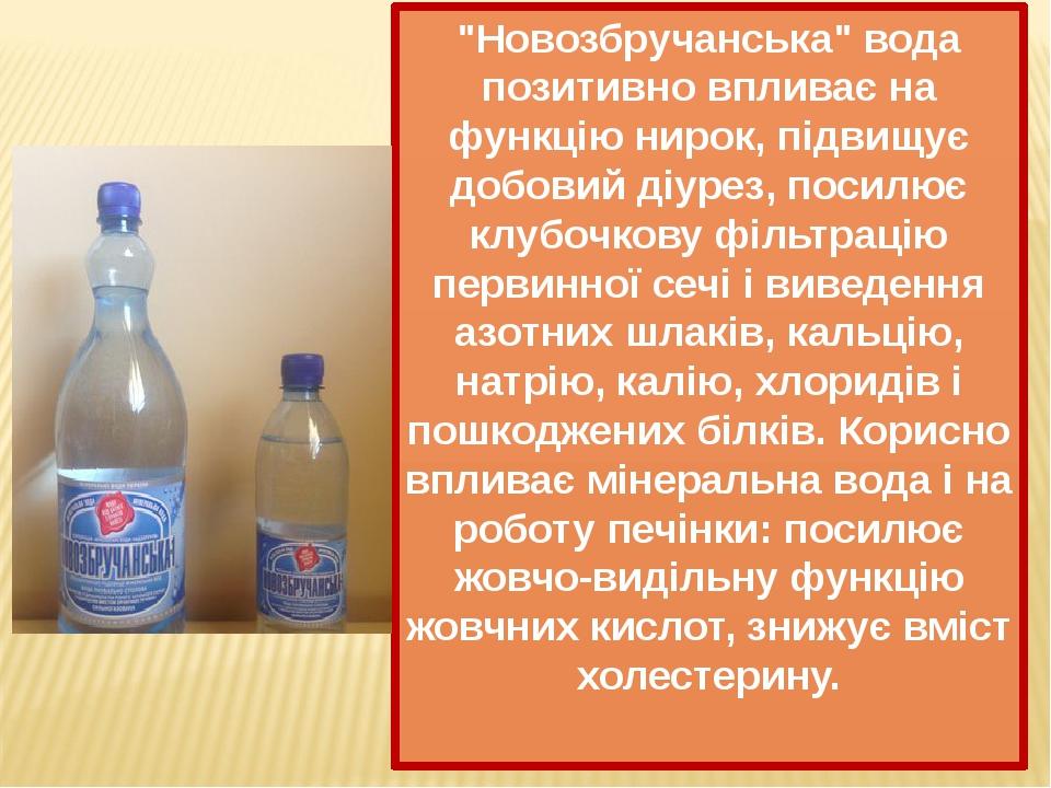 """""""Новозбручанська"""" вода позитивно впливає на функцію нирок, підвищує добовий діурез, посилює клубочкову фільтрацію первинної сечі і виведення азотни..."""