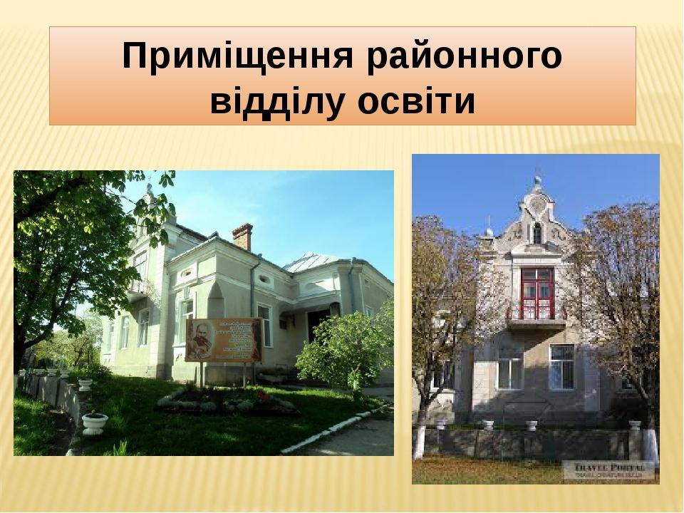 Приміщення районного відділу освіти