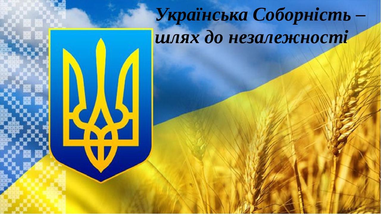 Українська Соборність – шлях до незалежності