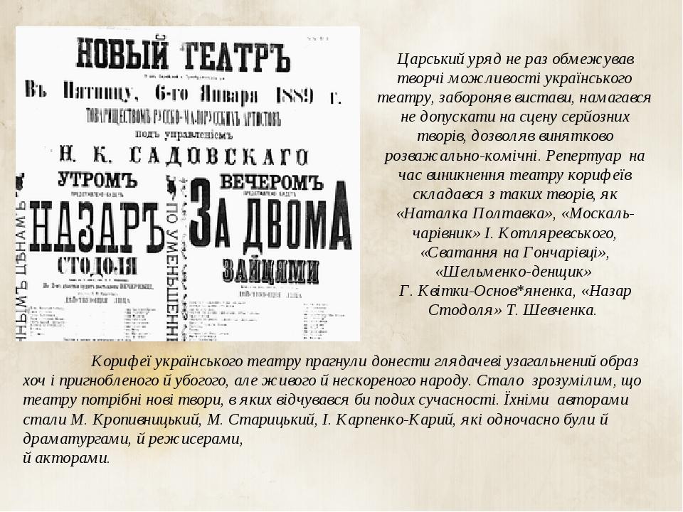 Царський уряд не раз обмежував творчі можливості українського театру, забороняв вистави, намагався не допускати на сцену серйозних творів, дозволяв...