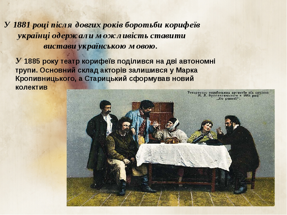 У 1881 році після довгих років боротьби корифеїв українці одержали можливість ставити вистави українською мовою. У 1885 року театр корифеїв поділив...