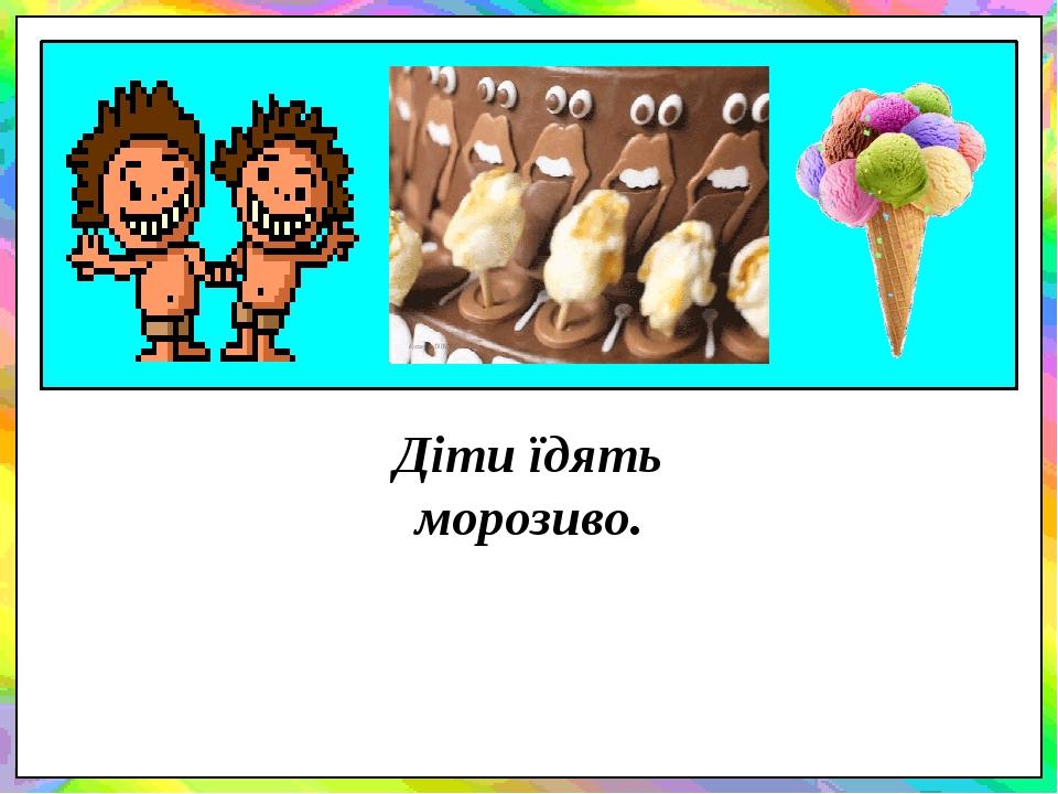 Діти їдять морозиво.