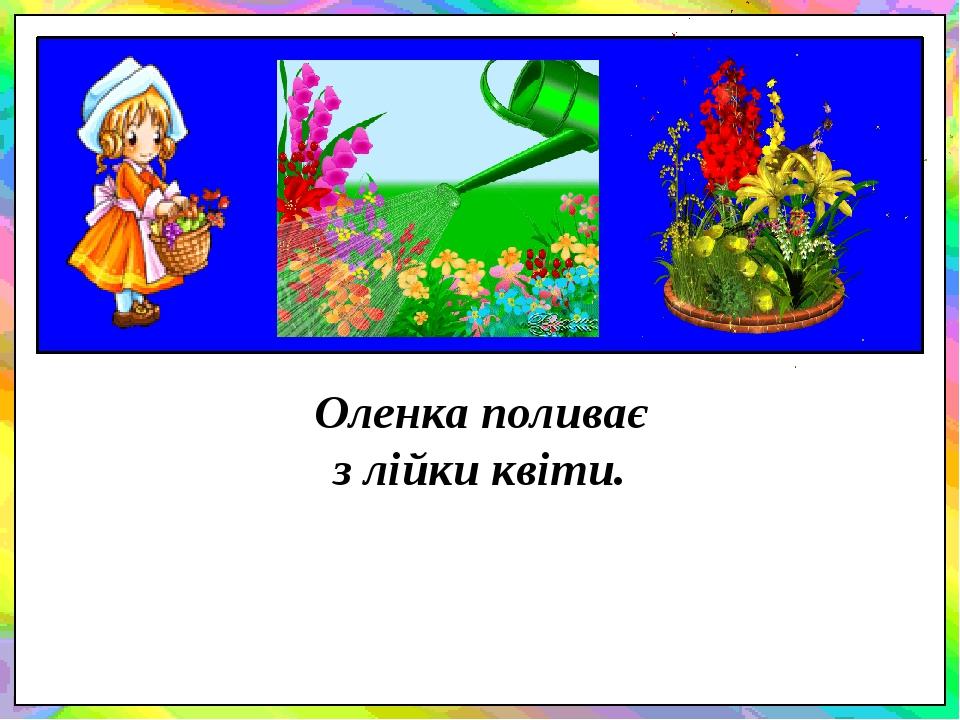 Оленка поливає з лійки квіти.