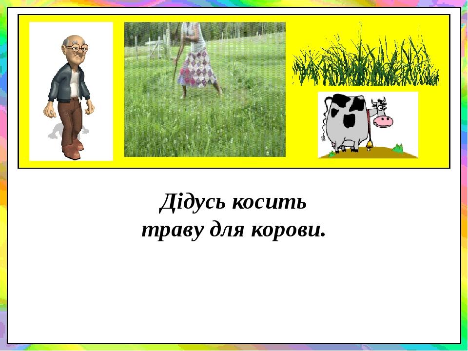 Дідусь косить траву для корови.