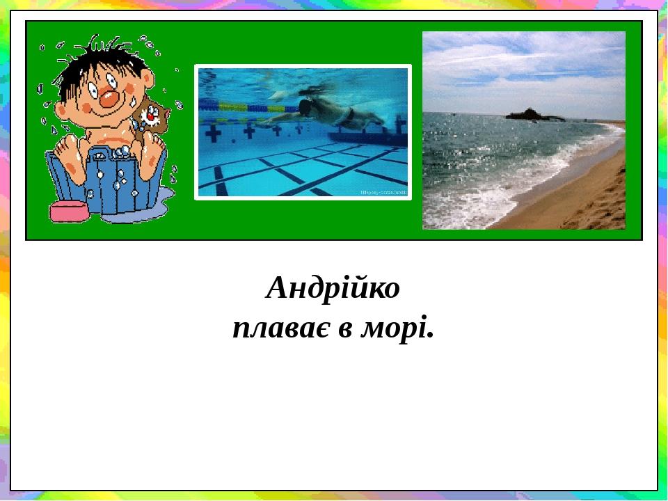 Андрійко плаває в морі.