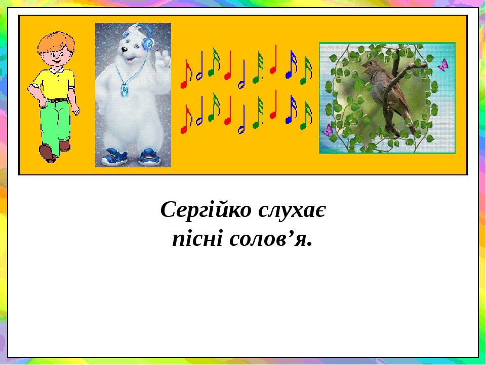 Сергійко слухає пісні солов'я.