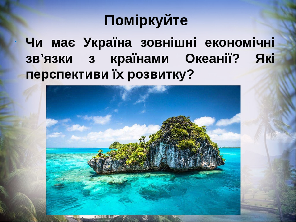 Поміркуйте Чи має Україна зовнішні економічні зв'язки з країнами Океанії? Які перспективи їх розвитку?