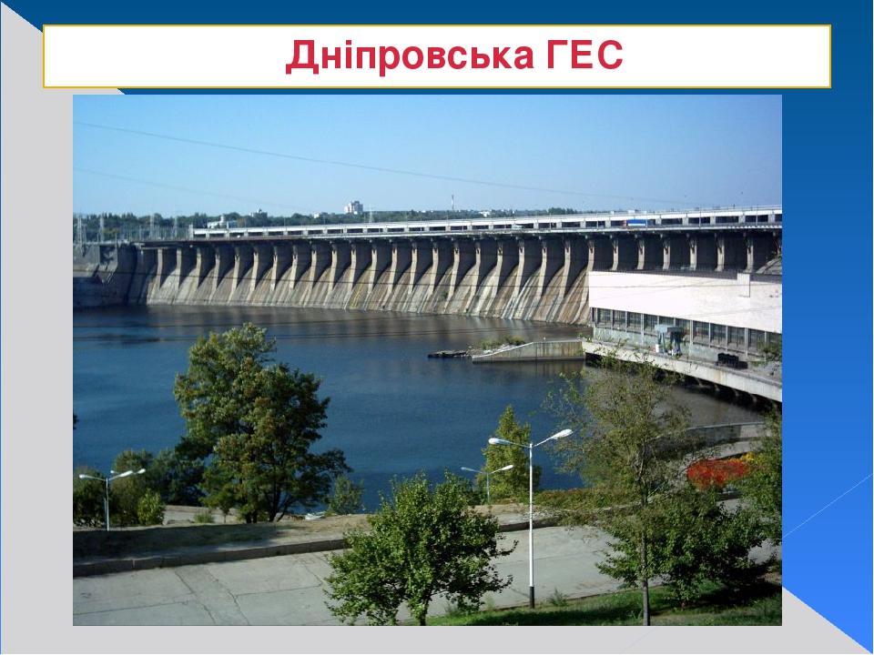 Дніпровська ГЕС