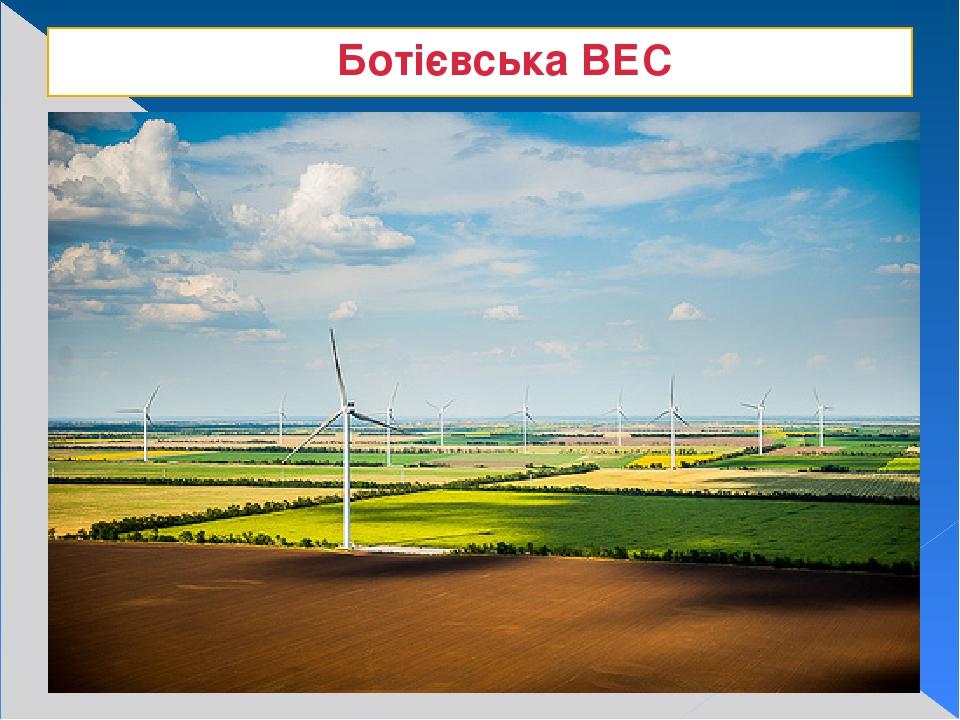 Ботієвська ВЕС