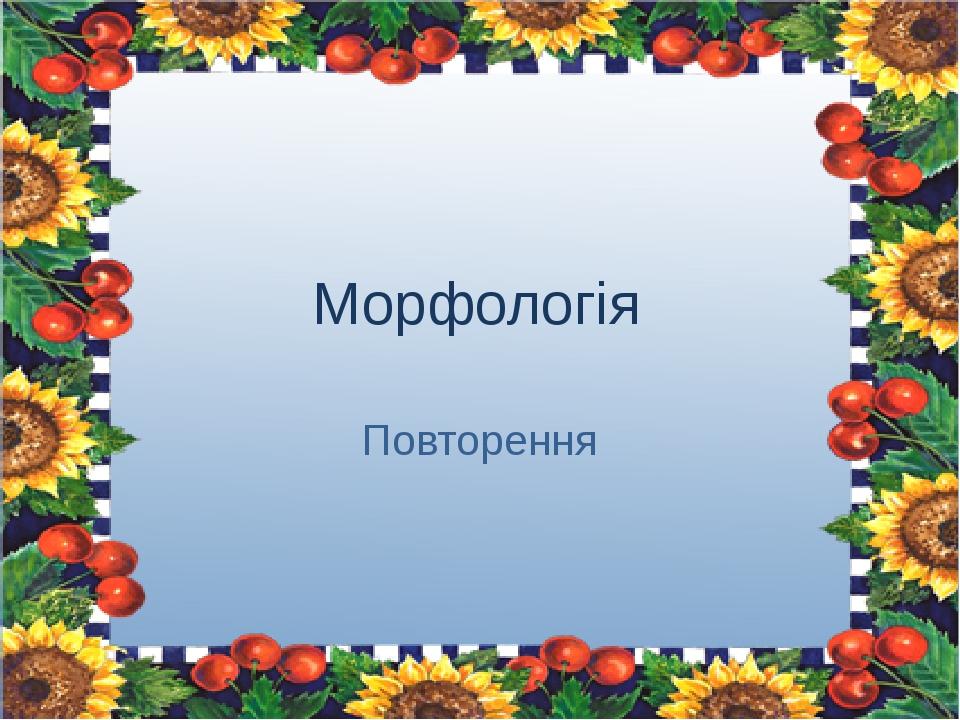 Морфологія Повторення
