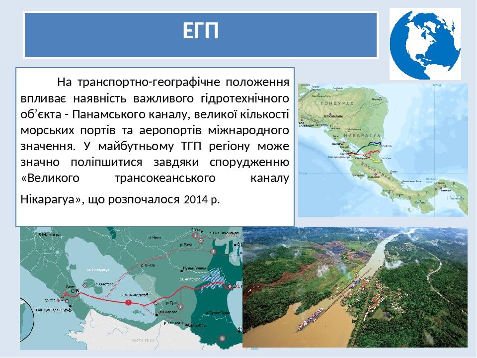 ЕГП На транспортно-географічне положення впливає наявність важливого гідротехнічного об'єкта - Панамського каналу, великої кількості морських порті...