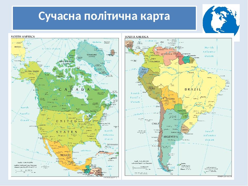 Сучасна політична карта