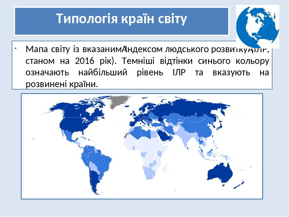 Типологія країн світу Мапа світу із вказанимІндексом людського розвитку(ІЛР, станом на 2016 рік). Темніші відтінки синього кольору означають найб...
