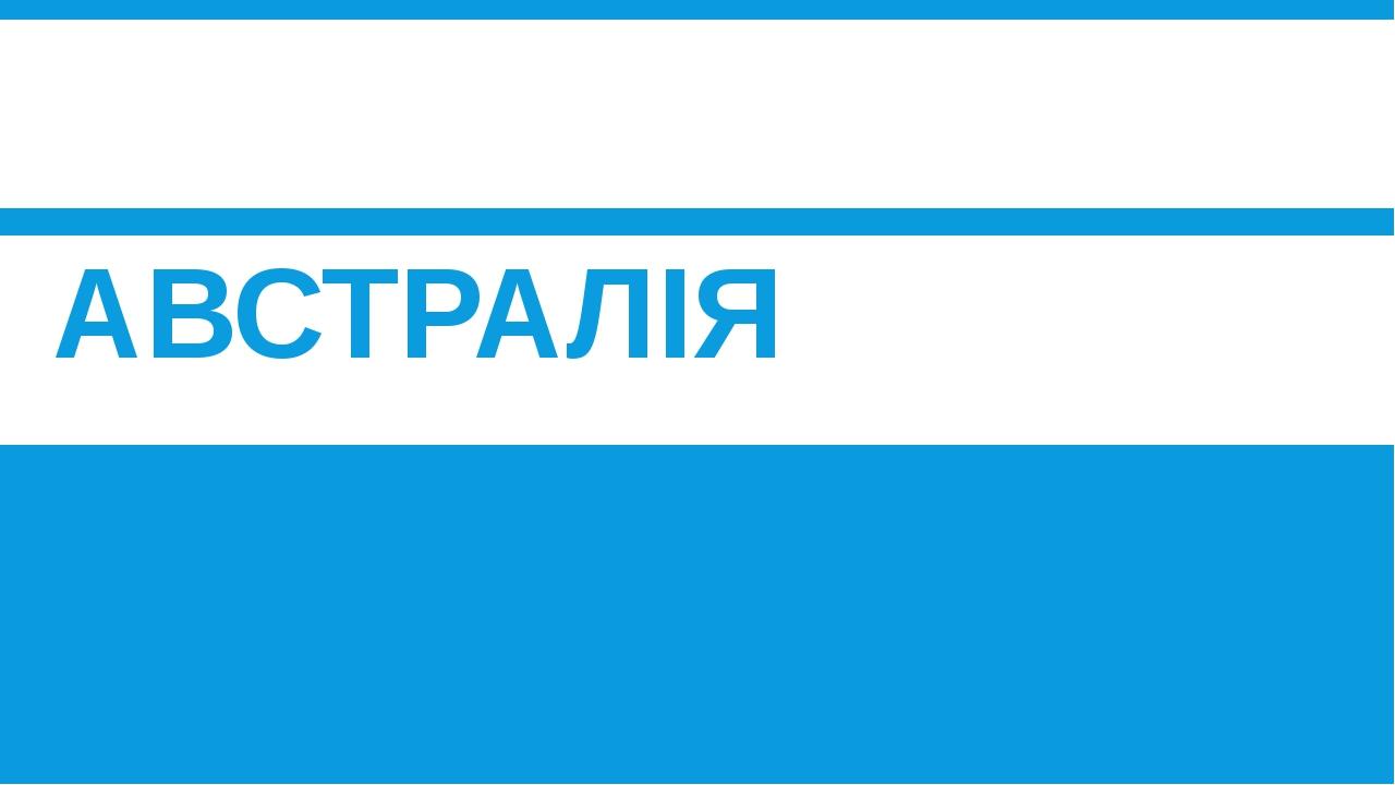 АВСТРАЛІЯ ПІДГОТУВАЛА: Вчитель: Благовіщенського НВК №2 Глинська Катерина Василівна