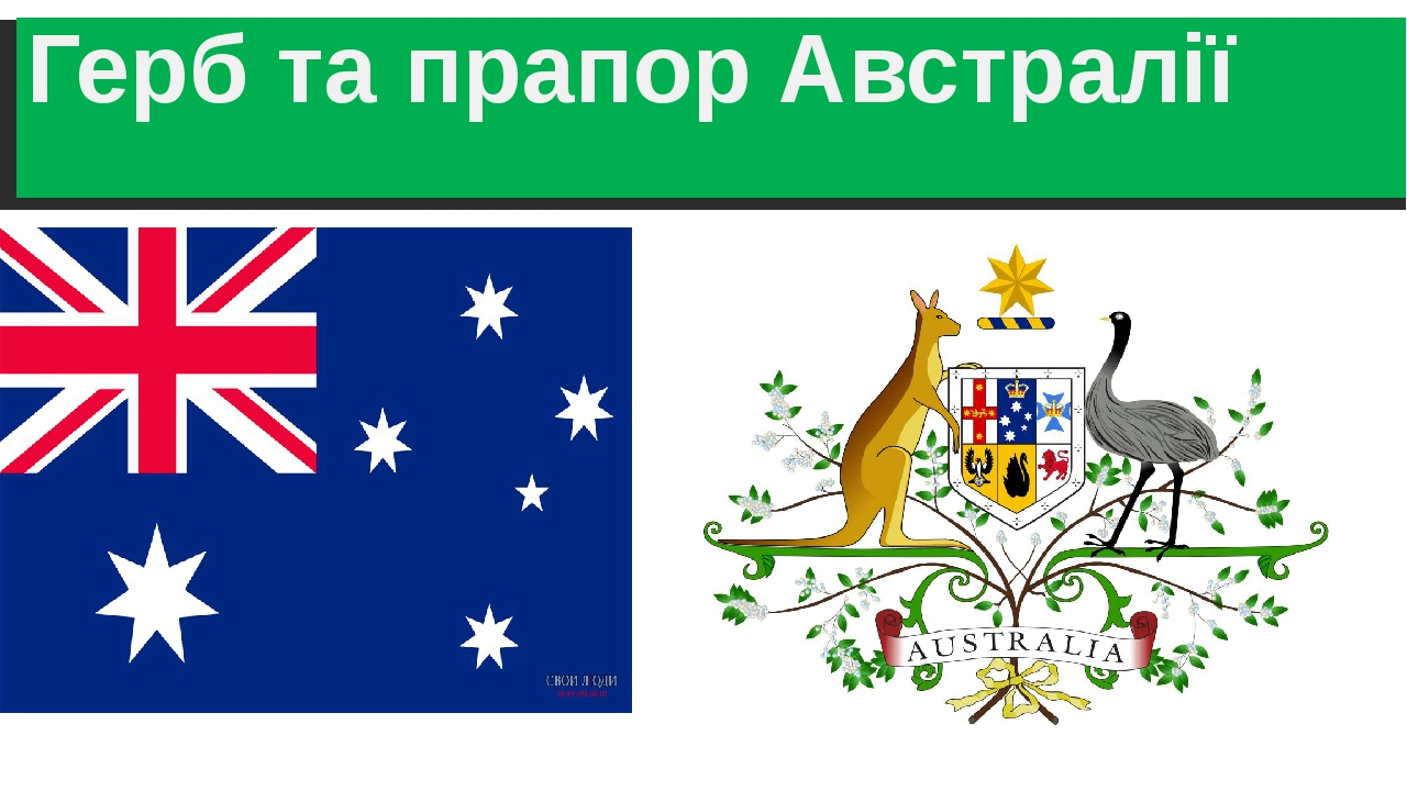 Герб та прапор Австралії