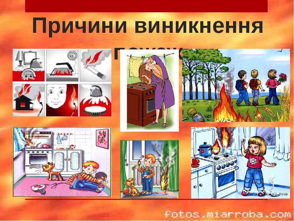 """Виховна година """"Вогонь-друг, вогонь - ворог"""". Присвячена Тижню ..."""