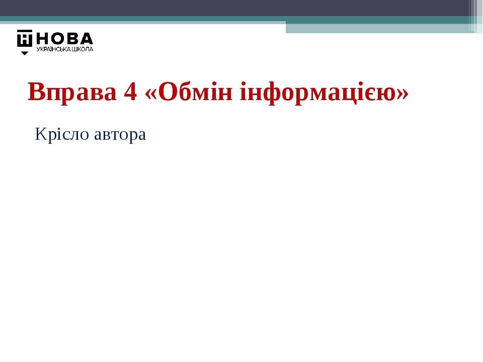 Вправа 4 «Обмін інформацією» Крісло автора