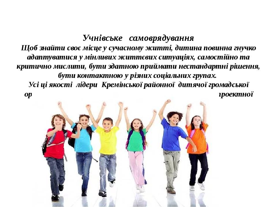 Учнівське самоврядування Щоб знайти своє місце у сучасному житті, дитина повинна гнучко адаптуватися у мінливих життєвих ситуаціях, самостійно та к...